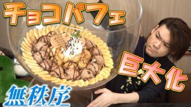 [大食い]見るだけでお腹いっぱいになれる!?楽しい大食い動画まとめ