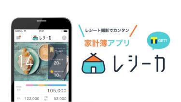 【ポイ活】レシートがお金に変わるアプリまとめ