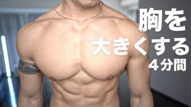中級者~上級者向け 自宅でできる!器具を使わずにかっこいい体を手に入れる筋トレ動画4選!