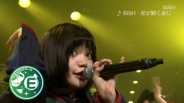 【BiSH】個性的すぎる!?楽器を持たないパンクバンド BiSHの魅力まとめ
