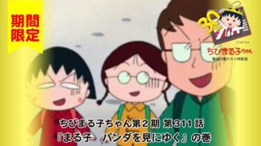 【公式チャンネル】YouTubeで無料で見れる日本のアニメ4選!