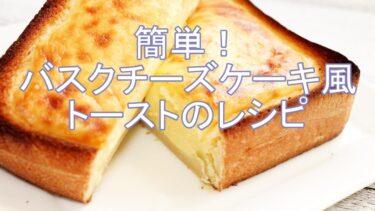 【料理】簡単にできる!トーストアレンジレシピまとめ~家事ヤロウから厳選~