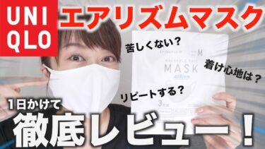 【レビュー】話題のエアリズムマスク!その使い心地と他のおすすめマスクまとめ