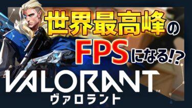 【ゲーム】最近話題のFPS!VALORANTOまとめ