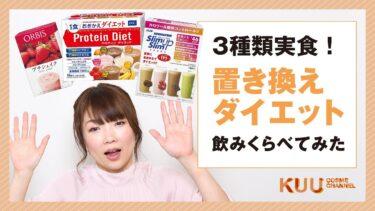 【ダイエット】ダイエット中のオススメの食事方法をまとめて大公開!