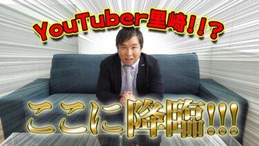 「野球」元プロ野球選手が解説 里崎チャンネルをご紹介致します!