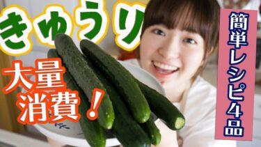 何度でも食べたい超簡単【大量消費】レシピを大公開!