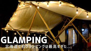 【アウトドア】エリア別おすすめのグランピング施設をまとめて紹介!~2020年最新版~
