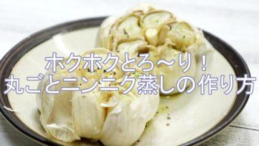 【グルメ】絶対ハマるッッ【にんにく】大量消費レシピ10選!