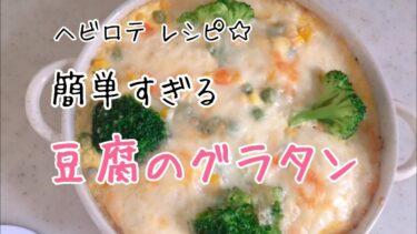 【グルメ】夏に向けてダイエットしよう!おすすめの人気「豆腐ダイエット」メニューを大公開!