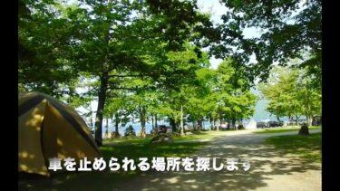 【アウトドア】絶対行きたい!おすすめのキャンプ場9選~全国版~