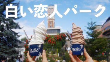 【トラベル】絶対外せない!北海道のおすすめ観光スポット~2020年・最新版~