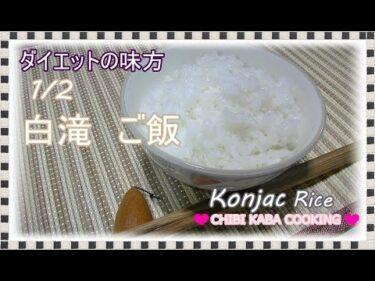 【グルメ】しらたきでダイエット!~おすすめのしらたきレシピ11選~