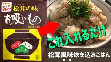 【家事ヤロウ】炊飯器で簡単!炊き込みご飯のレシピをご紹介!