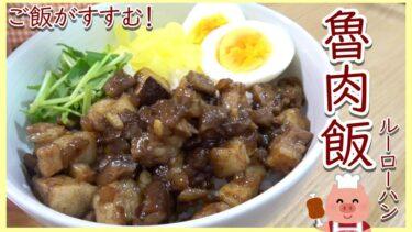 【料理】優秀調味料「五香粉」レシピまとめ