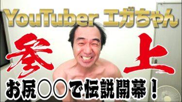 【芸人】これからもどんどん参入!?人気芸人youtuberオススメ5選