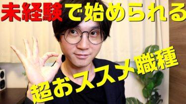「転職」転職系youtuber メガネ転職コンサルをご紹介!
