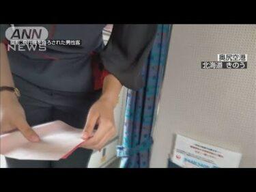「着けると苦しく」マスク着用拒否 離陸直前に飛行機から降ろされる。