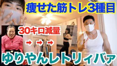 【体質改善】ゆりやんレトリィバァ激痩せの必勝ポイント!【ダイエット】