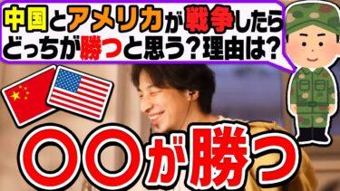 【ひろゆき】もし中国とアメリカが戦争したらどちらが勝つ?その理由は?